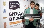 «Барахолка Fashion Weekend» — спасибо!